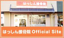 はっしん接骨院 Official Site